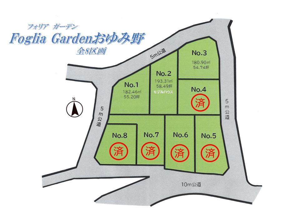 Foglia Gardenおゆみ野No.2モデルハウス